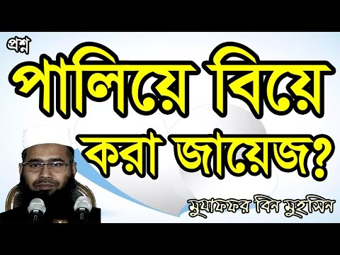 Bangla Waz পালিয়ে বিয়ে করা জায়েজ Paliye Biye Kora Jayej by Mujaffor bin Mohsin | Bangla Waz | 2017