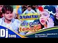 Tohara Duwara Pa Bajat Hoi Dj Hai Dewana Ke Kurta Lorwe Se Bhije || Kallu Dj Song || Dj Rahul Raja