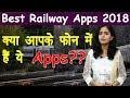 रेलवे से जुड़े कुछ जरुरी एप्प्स 2018   Best Railway Apps You Must Know 2018