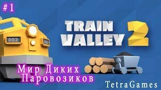 train Valley  -  Обзор! Прохождение и Первый Взгляд!
