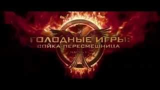 """Финальный трейлер """"Голодные игры: Сойка-пересмешница. Часть 1"""""""