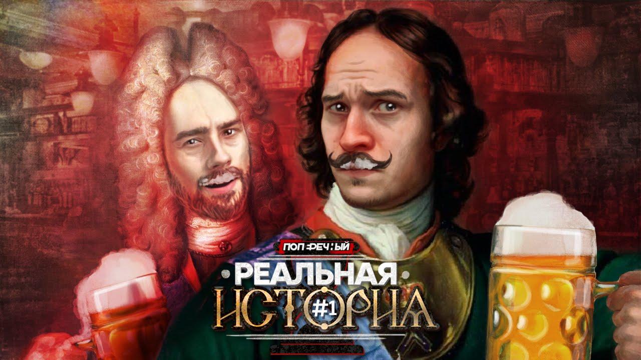 """""""Реальная история"""": ПОДМЕНА ПЕТРА I"""