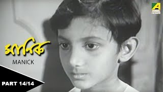 Manick | মানিক | Bengali Children's Movie | Part - 14/14