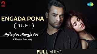 Engada Pona Duet Audio Abhiyum Anuvum Tovino Thomas Pia Bajpai Dharan Kumar Madhan Karky