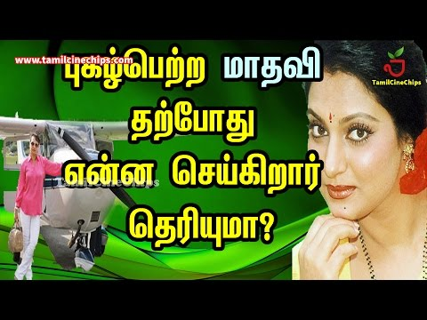 புகழ்பெற்ற மாதவி தற்போது என்ன செய்கிறார் தெரியுமா? | Tamil Cinema News | - TamilCineChips