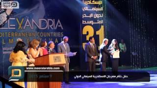 مصر العربية   حفل ختام مهرجان الاسكندرية السينمائي الدولي{