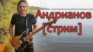 Стрим с Дмитрием Андриановым