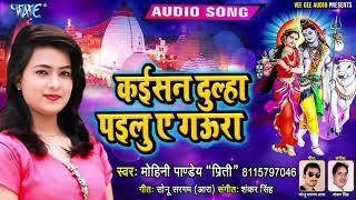 कईसन दूल्हा पईलु ए गउरा - #मोहिनी पांडेय का सुपरहिट शिव विवाह परिछावन गीत - Bhojpuri Vivah Geet 2019