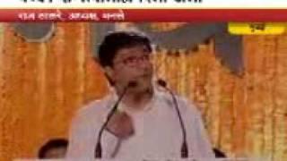 Raj Thakare speech on Amitabh Bachhan