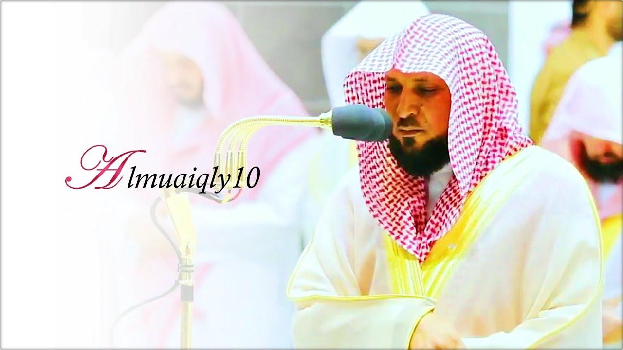 جودة عالية | تحابير نديّة وتنقلات كردية إبداعية من الشيخ د. ماهر المعيقلي | سـورة البقرة (١٦٨ - ٢٠٣)