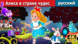 Алиса в стране чудес   сказки на ночь   дюймовочка   4K UHD   русский сказки