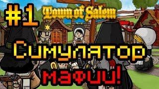 Прохождение Town of Salem #1 [Симулятор мафии!]