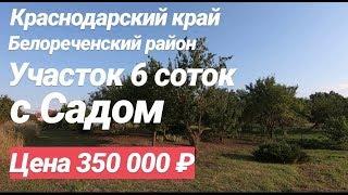 Земельный участок с Садом / 6 соток / Цена 350 000 рублей