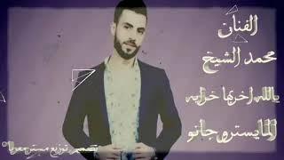 محمد الشيخ/جولاقي 2018
