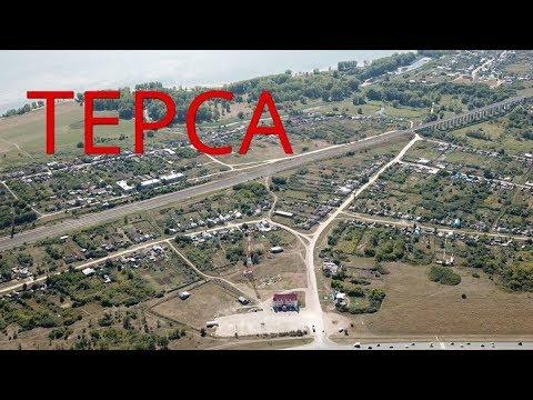 Село Терса с высоты ....