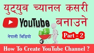[Nepali] How To Create YouTube Channel ? Earn Money on YouTube Part - 2