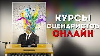 КУРСЫ СЦЕНАРИСТОВ ОНЛАЙН