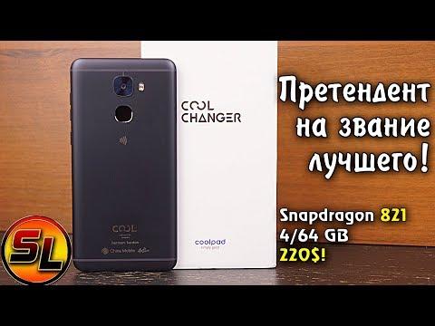LeEco Cool Changer S1 полный обзор одного из лучших смартфонов до 230$! Review