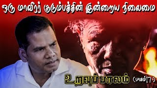 Uravuppalam | Episode 17 | IBC Tamil Tv