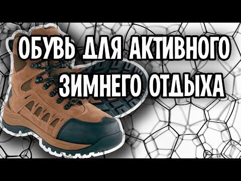Обувь для активного зимнего отдыха