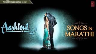 Visar Aata Mala (Bhula Dena Marathi Version) Aashiqui 2 - Aditya Roy Kapur, Shraddha Kapoor