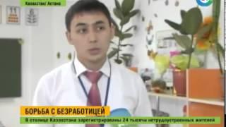 Курсы для безработных организовали власти Астаны