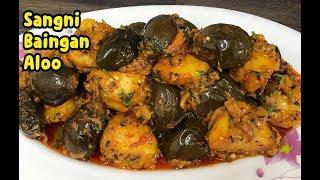 Unique Sangni Baingan Aloo  New Baingan Aloo Recipe Eggplant Recipe  Brinjal Potato By Yasmin