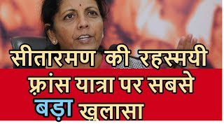 Why Defence Minister Nirmala Sita Raman In France | Sensational Journey Of BJP At France