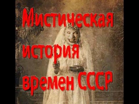 Страшная история на ночь - Мистическая история времен СССР