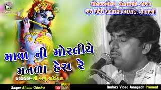 5-Molder(Ghed) Santvani-2021| Bhanu Odedra |Mavani Moraliye Manda Herya Re
