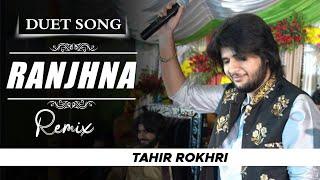 Meda Ranjhran Remix Song Zeeshan Khan Rokhri Tahir Khan Rokhri 2021