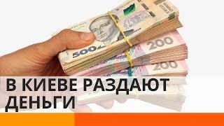 Антон Равицкий раздает деньги на улицах Киева