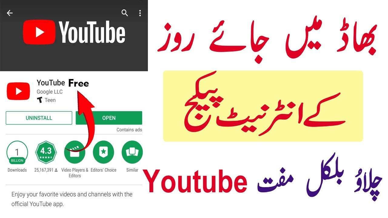 Free YouTube in Pakistan || Free internet For Life Time in Pakistan 2019 ||  Free Internet Packges