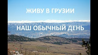 Грузия. Коджори - Тбилиси. Туман снег и поездка в город.