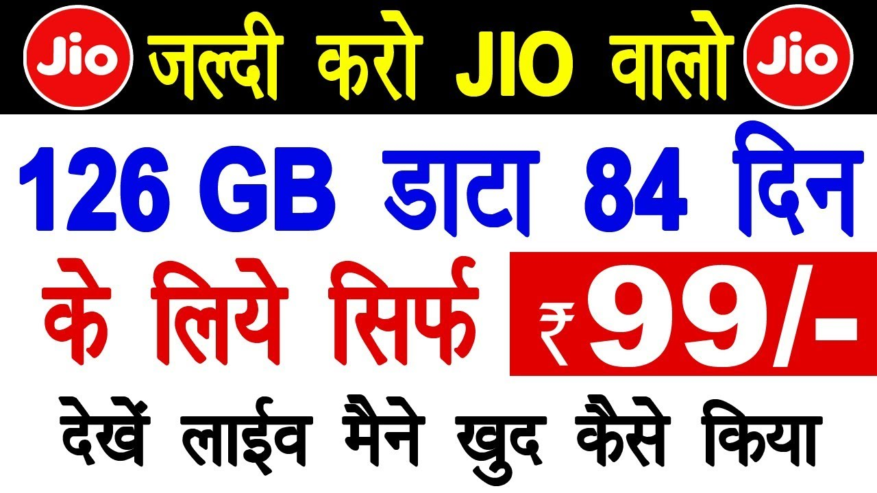 Reliance Jio Recharge Offer | Jio Cashback Offer 126 GB 4G Data For 84 Days  Only Rs 99 with Cashback