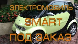 Электромобиль ВАЛИТ Smart fortwo ELMOB.CO Переоборудование Электромобиль Smart Смарт(http://www.elmob.co/ Электромобиль Smart - это крутой гаджет на колесах. Вы можете заказать переоборудование Вашего..., 2014-02-21T08:53:16.000Z)