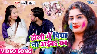 #VIDEO | होली में पिया ना अईबा का | #Babli Anand | Holi Me Piya Na Aiba Ka | Bhojpuri Holi Song 2021