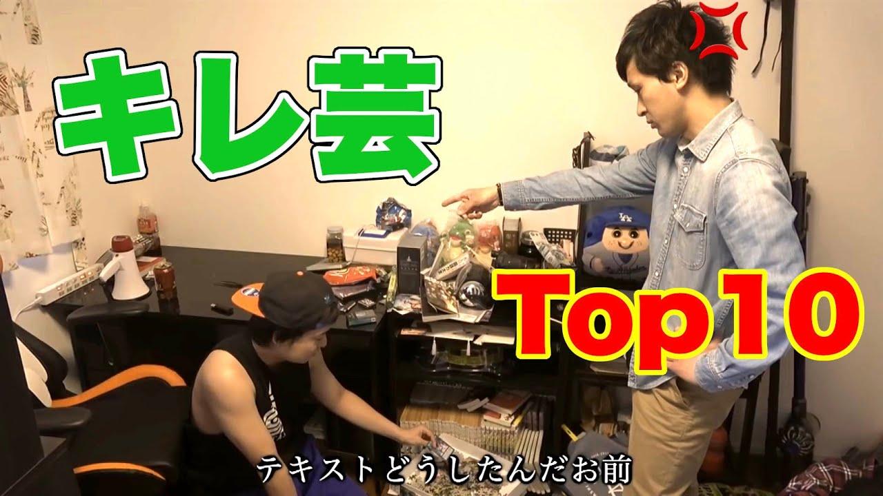 としみつ 面白「キレ芸」ランキングTop10