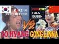 So Hyang VS Gong Linna (龔琳娜) - High Notes - C5 - F6