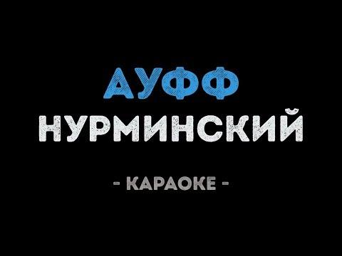 Нурминский - Ауфф (Караоке)