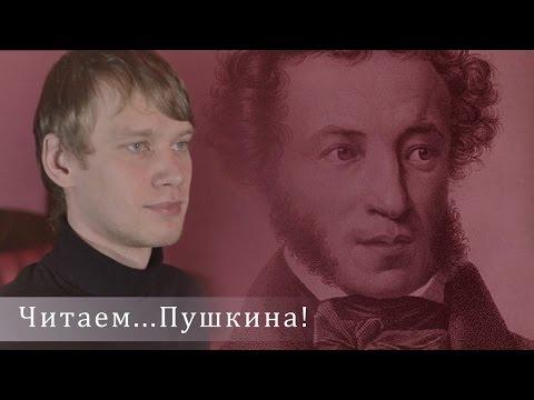 Александр Пушкин. К Чаадаеву: «Любви, надежды, тихой славы…»