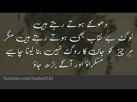 inspirational quotes about life|Adeel Hassan|motivational quotes for students|encouraging quotes|