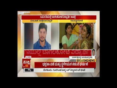 28-Year-Old Student Manjunath From Bagalkot Missing In Germany | ಸುದ್ದಿ  ಟಿವಿ
