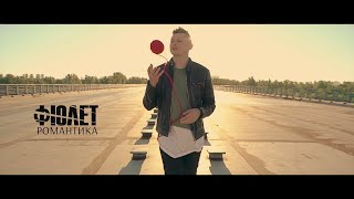 ФІОЛЕТ — Романтика (official video)...