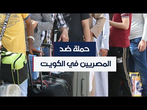 حملة على المصريين في الكويت.. هل العنصرية في الخليج تتصاعد؟  - 19:59-2020 / 5 / 20
