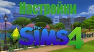 Настройки Sims 4, чтобы не лагал.