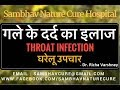 Tonsils Throat Infection Treatment   Acupressure Points Home Remedies Tonsillitis Problem in hindi