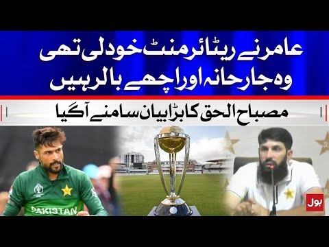 Amir Retired himself, he is an excellent bowler - Misbah-ul-Haq Media Talk
