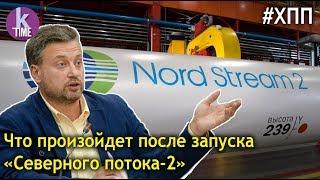 """Почему для Украины так страшен """"Северный поток-2"""". Валентин Землянский"""