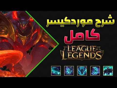 ليج اوف ليجند شرح موردكيسر من السيرفرات التجريبية  league of legends mordekaiser from pbe
